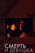 Смерть и девушка (1994)