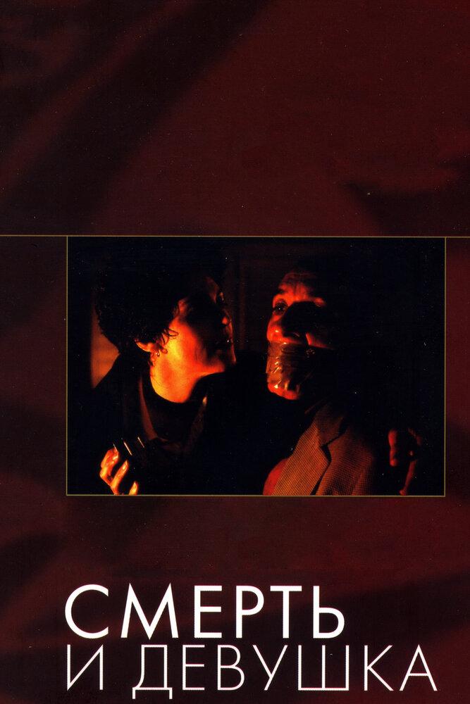 Смерть и девушка / Death and the Maiden (1994)