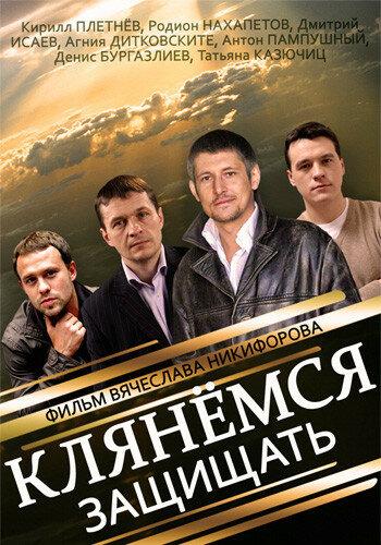Клянёмся защищать (2013) полный фильм
