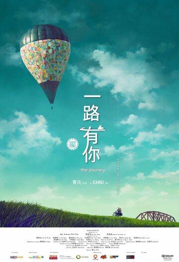 Путешествие (2014) полный фильм онлайн