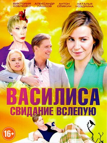 Василиса (2016) - смотреть онлайн