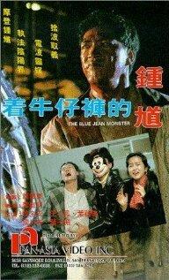 Джинсовый монстр (1991)