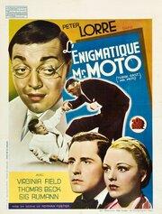 Думай быстро, мистер Мото (1937)