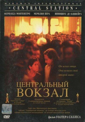 Фильм Центральный вокзал