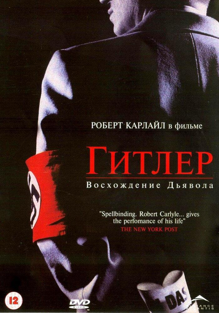 Гитлер: Восхождение дьявола (2003) смотреть онлайн HD720p в хорошем качестве бесплатно
