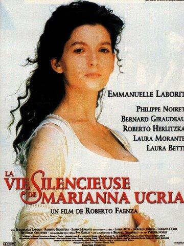 Марианна Укрия (1997)