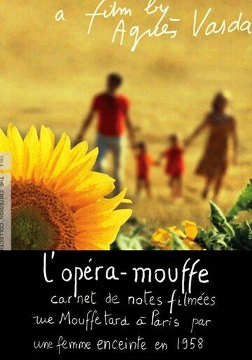 Опера-Муфф (1958)