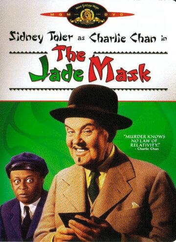 Нефритовая маска (1945)