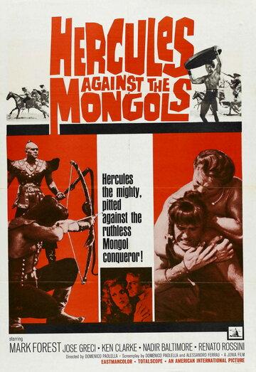 Мацист против монголов (Maciste contro i Mongoli)