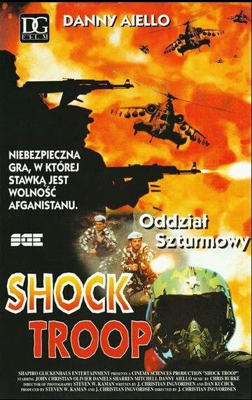 Ударный отряд (1989)