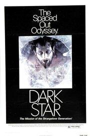 Темная звезда (1974)