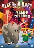 Веселый цирк (1966) полный фильм онлайн