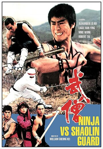 Скачать дораму Ниндзя против стражей Шаолиня Wu seng