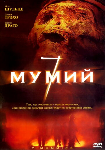 Фильм 7 мумий