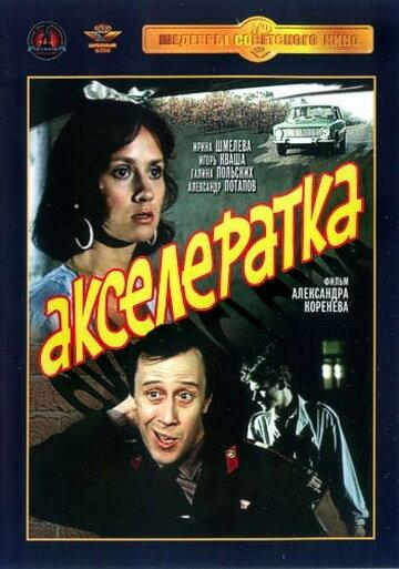Кино Дурнушка