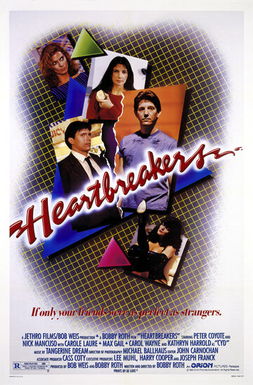 Разбивающие сердца (1984)