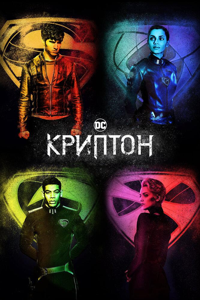 Криптон / Krypton. 2018г.
