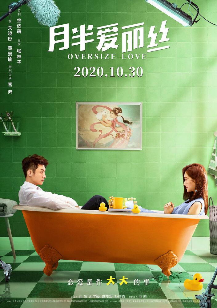 1338291 - Очень большая любовь ✸ 2020 ✸ Китай