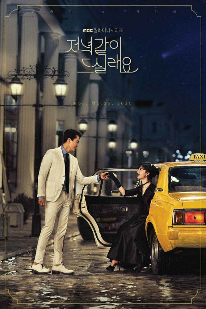 1346345 - Актеры дорамы: Поужинаем? / 2020 / Корея Южная