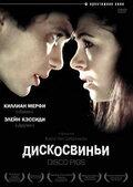 Дискосвиньи (2001)