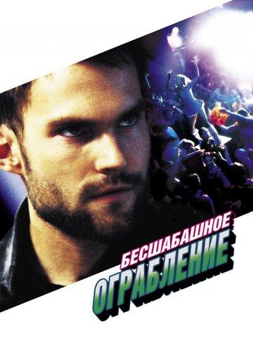 Постер к фильму Бесшабашное ограбление (2002)