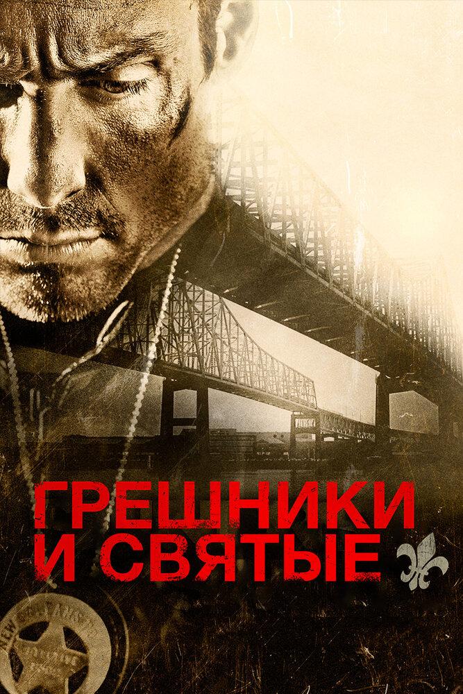 Грешники и святые (2010) HD 720