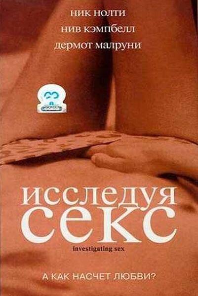 Исследуя секс фильм 2001 года смотреть