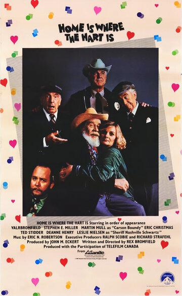 Дом там, где Харт (1987)