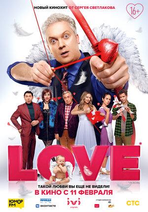 комедия love в кино 2021, афиша Крыма