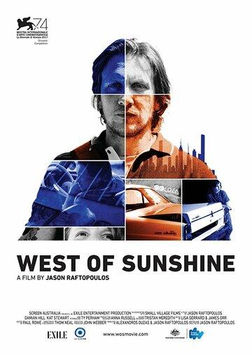 К западу от солнечного света 2017   МоеКино