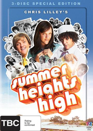 Школа Саммер Хайтс (2007) полный фильм