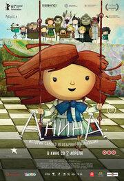 Смотреть Анина (2015) в HD качестве 720p