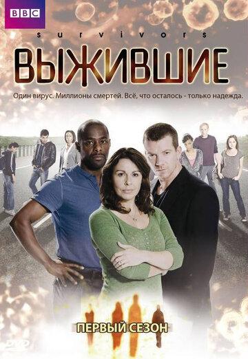 Выжившие (сериал 2008 – 2010) Survivors