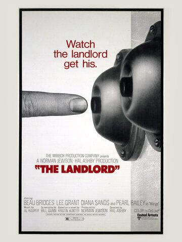 Домовладелец (1970)