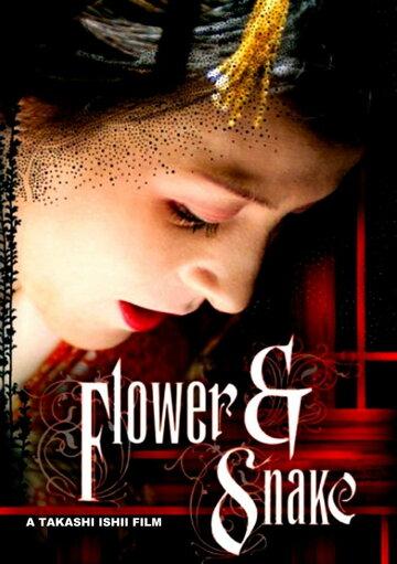 Цветок и змея (2003)