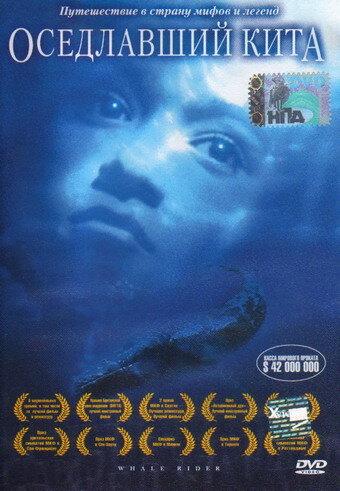 Фильм Оседлавший кита