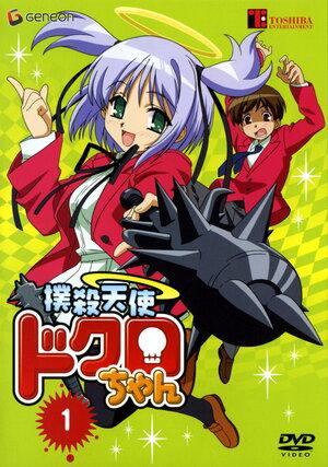 Убойный ангел Докуро-тян  OVA-1-2