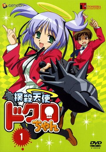 Убойный ангел Докуро-тян 2005