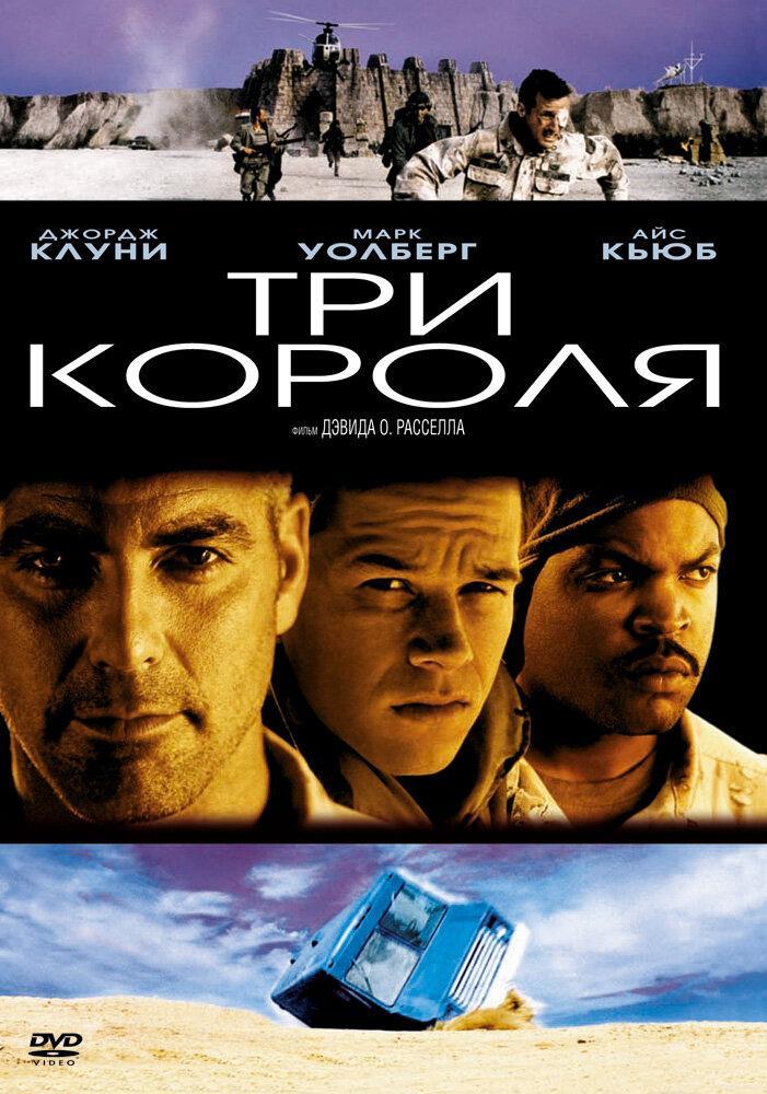 Кадры из фильма «Три Короля» / 1999