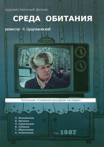 Среда обитания (1987)