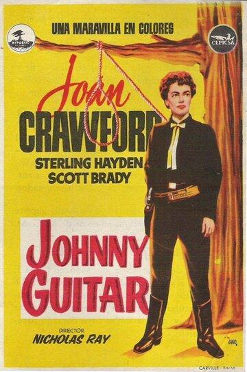 Джонни-гитара (1954)