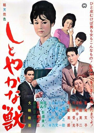 Изящное чудовище (1962)