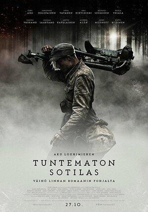 Неизвестный солдат (фильм 2017)