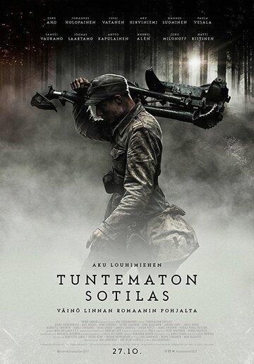Неизвестный солдат / Tuntematon sotilas. 2017г.