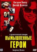 Вымышленные герои (2004)