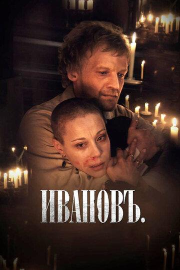 Фильм Отель Парадизо