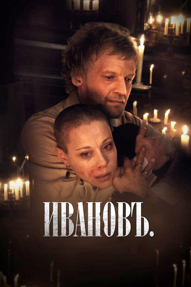 Картинки по запросу сериал ивановъ 2009