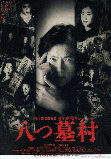 Деревня восьми могил (1996)