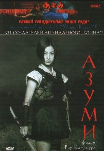Адзуми 2003 | МоеКино
