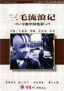 По прозвищу Три Волосинки (1949)